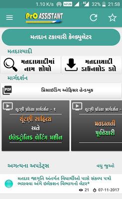 Best App for Presiding Officer Assistant
