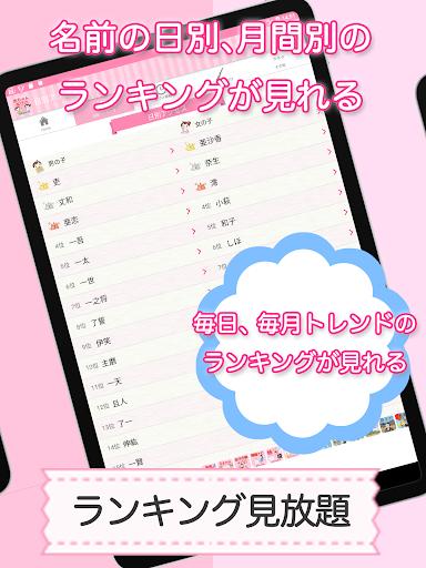 u7121u6599 u8d64u3061u3083u3093u540du3065u3051 400u4e07u4ebau306eu598au5a66u3055u3093u304cu5229u7528u3057u305fu5b50u4f9bu306eu540du3065u3051u30fbu547du540du30a2u30d7u30eau306eu6c7au5b9au7248!! 8.0.3 Screenshots 15