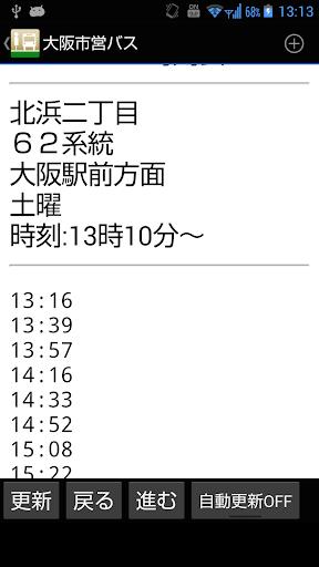 大阪市営バス For PC Windows (7, 8, 10, 10X) & Mac Computer Image Number- 7
