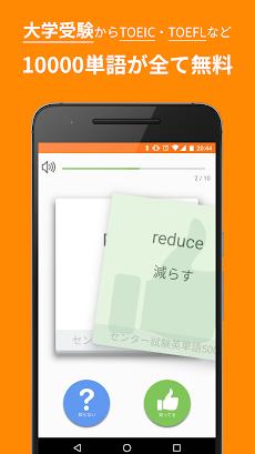 英単語アプリ mikan - ゲーム感覚で英語の学習!入試やTOEICの対策ものおすすめ画像3
