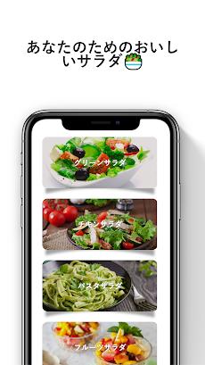サラダレシピのおすすめ画像1