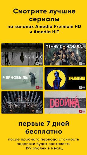 Foto do ОНЛАЙН ТВ: телевизор бесплатно и программа передач