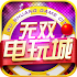 Macao Casino - Fishing, Slots