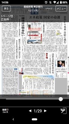 産経新聞のおすすめ画像4