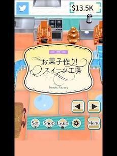 お菓子作り!スイーツ工場 無料の工場ゲームのおすすめ画像5