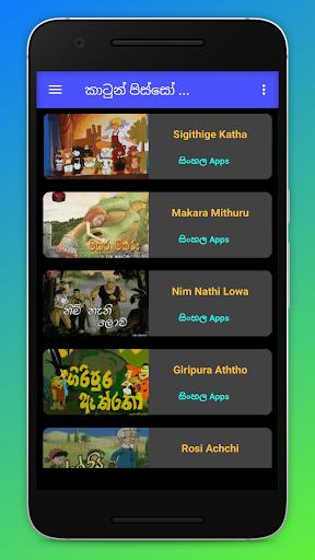u0d9au0dcfu0da7u0dd6u0db1u0dca u0db4u0dd2u0dc3u0dcau0dc3u0ddd - Sinhala Cartoon Pisso screenshots 3