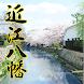 近江八幡漫遊