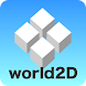 world2D - Androidアプリ