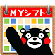MYシフト勤務表 feat.くまモン