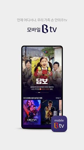 ubaa8ubc14uc77c B tv 4.2.0 screenshots 1