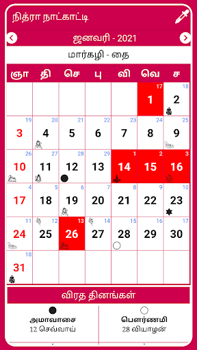 Tamil Calendar 2021 Tamil Calendar Panchangam 2021 6.4 Screenshots 4