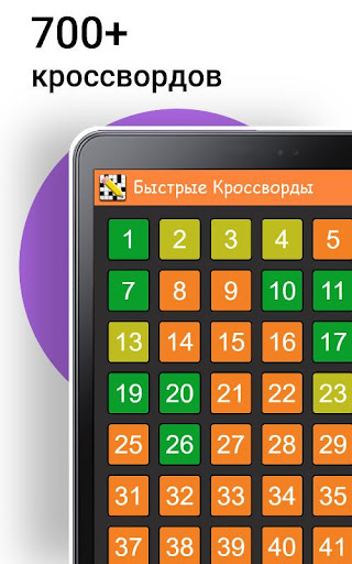 Быстрые Кроссворды на русском 1.12.2 screenshots 4