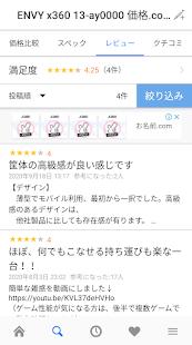 u4fa1u683c.com 1.7.1 Screenshots 4