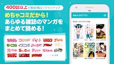 めちゃコミックの毎日連載マンガアプリ【めちゃコミの人気まんが、無料マンガ多数読める漫画アプリ】のおすすめ画像5
