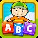 綴りと書き方を学ぶ - Androidアプリ