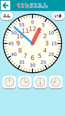 さわってわかる時計の読み方 - 遊ぶ知育シリーズのおすすめ画像2
