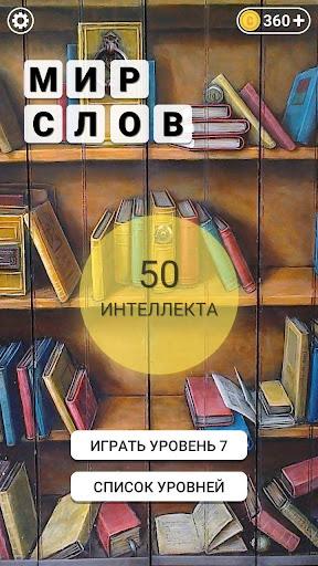 Мир Слов: Найти слова на Русском-Слова из букв 1.0.2 screenshots 1