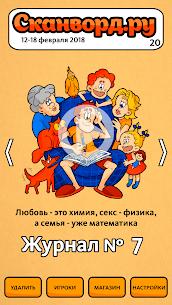 Сканворд.ру журнал: сканворды 2