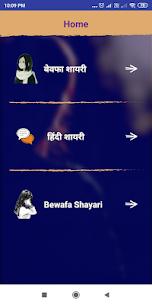 How to get Bewafa Shayari Hindi Dard for PC (Windows 7,8, 10 and Mac) 1