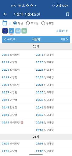 Korea, Seoul Metro Navi screenshots apkspray 2