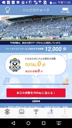 ジュビロ磐田公式アプリのおすすめ画像4