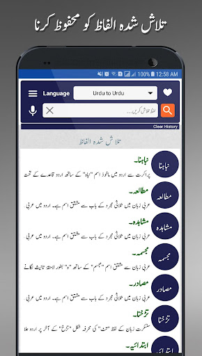 Offline Urdu Lughat u2013 Urdu to Urdu Dictionary apktram screenshots 9