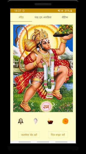 sunderkand, hanuman chalisa - paath and audio screenshot 1