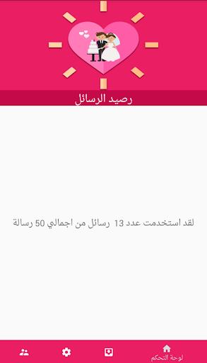 u0632u0648u0627u062c u0633u0648u0631u064au0627 zwaj-syria.com  Screenshots 4