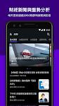 screenshot of Yahoo奇摩股市– 台股即時報價 個人化股票投資組合及財經新聞 外匯走勢 行動理財App