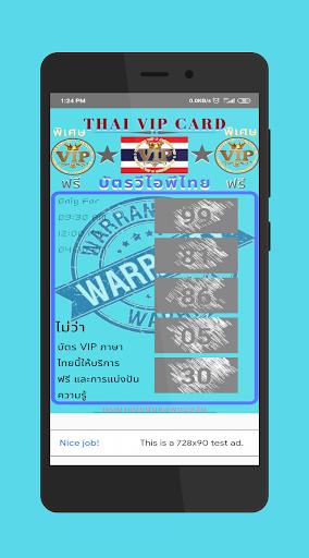 Thai VIP card  Screenshots 3