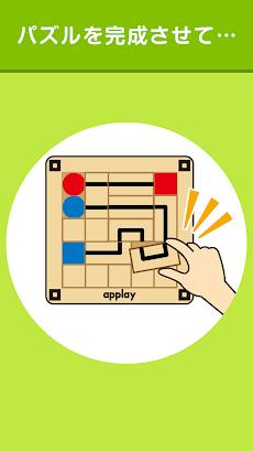 ルートファインダー Route Finder - applay  | おもちゃ×アプリでパズル遊びのおすすめ画像2