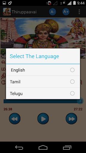 Thiruppavai Karaoke For PC Windows (7, 8, 10, 10X) & Mac Computer Image Number- 12