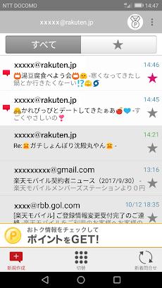 Rメールアプリのおすすめ画像1