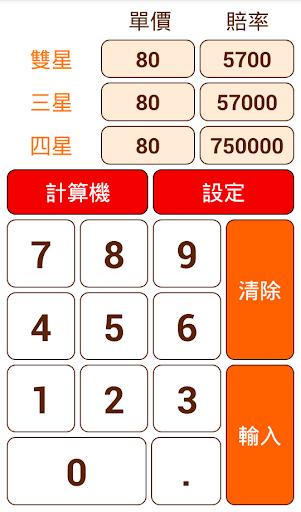 六合彩碰數機 For PC Windows (7, 8, 10, 10X) & Mac Computer Image Number- 11