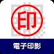 電子印影アプリ
