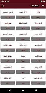 Saudi-Sport 4.8 APK screenshots 11