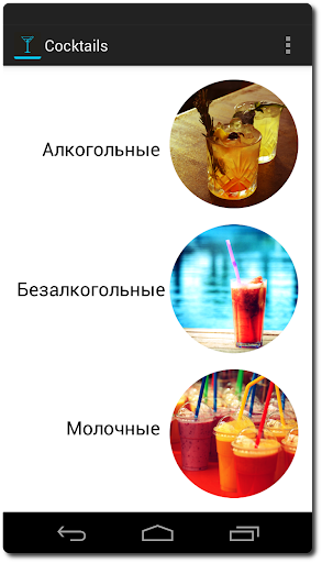 Cocktails For PC Windows (7, 8, 10, 10X) & Mac Computer Image Number- 5