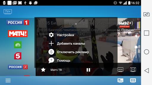 TV+ u043eu043du043bu0430u0439u043d HD u0422u0412 1.1.14.3 Screenshots 5