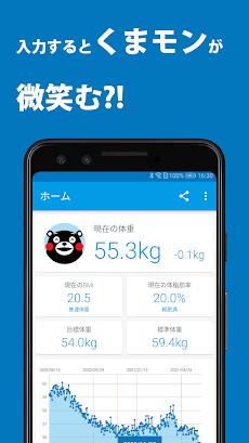 くまモンで体重管理 - 人気のダイエット記録アプリ【無料】のおすすめ画像1