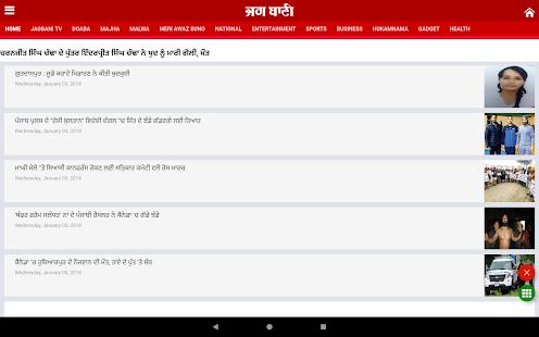 Punjabi News - All Punjabi Newspaper, India