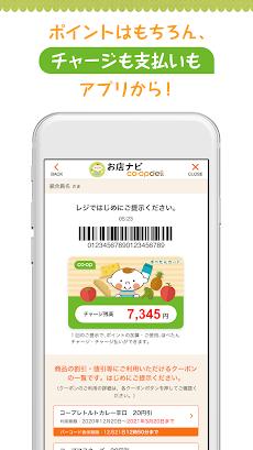 お店ナビ コープデリ 公式アプリのおすすめ画像1