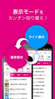 screenshot of UQライフ - 無料でいつでもニュースがサクサク読める!