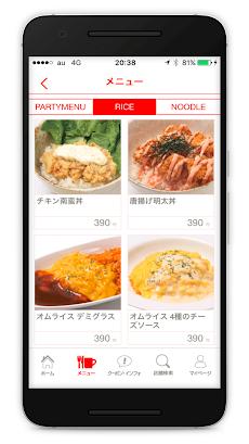 ウタヒロ:「カラオケルーム歌広場」公式アプリ★クーポンあり♪のおすすめ画像4