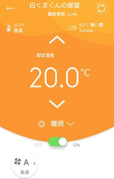 白くまくんアプリのおすすめ画像2