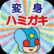 変身ハミガキ(ヒーロー編) - Androidアプリ