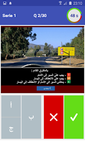 Code route Tunisie 2020 20.0 Screenshots 8