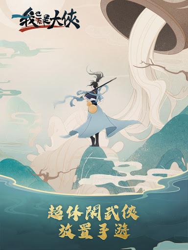u6211u4e5fu662fu5927u4fe0(Kung fu Supreme) 1.6.0.3 Pc-softi 6