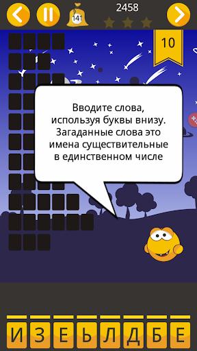 u0423u0433u0430u0434u0430u0439 u0441u043bu043eu0432u0430 3.5.2 Screenshots 13