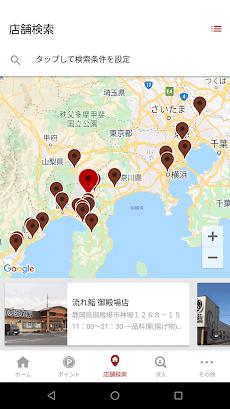 沼津魚がし鮨ポイントアプリのおすすめ画像3