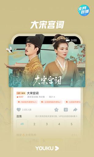 Youku  Screenshots 6